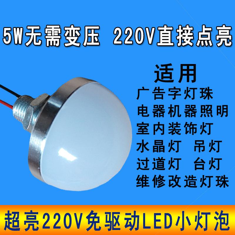 AC220V超亮led灯泡5W家用LED水晶吊灯光源室内灯机床设备照明灯珠