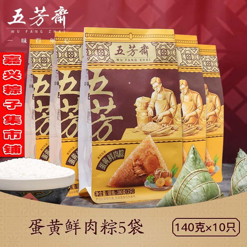 嘉兴五芳斋粽子蛋黄鲜肉粽140g*10只 咸肉粽棕子团购多省包邮