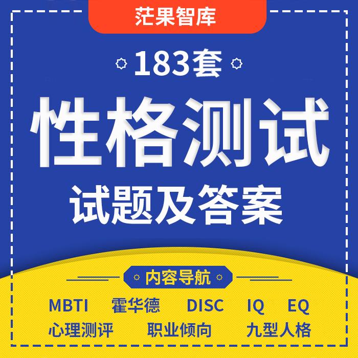 企业性格测试题库mbti职业公司人事人力资源九型人格标准模板范本