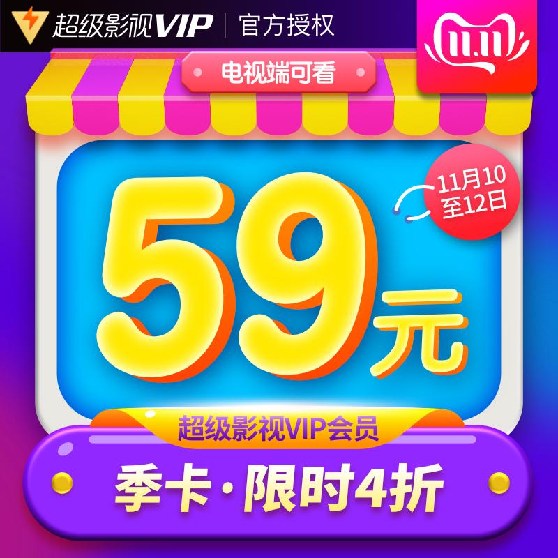 【4折59】腾讯视频超级影视vip会员3个月腾讯云视听极光会员季卡