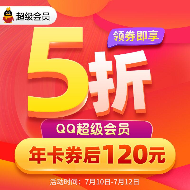【領券5折】騰訊QQ超級會員12個月1年年費QQSVIP年卡 自動充值