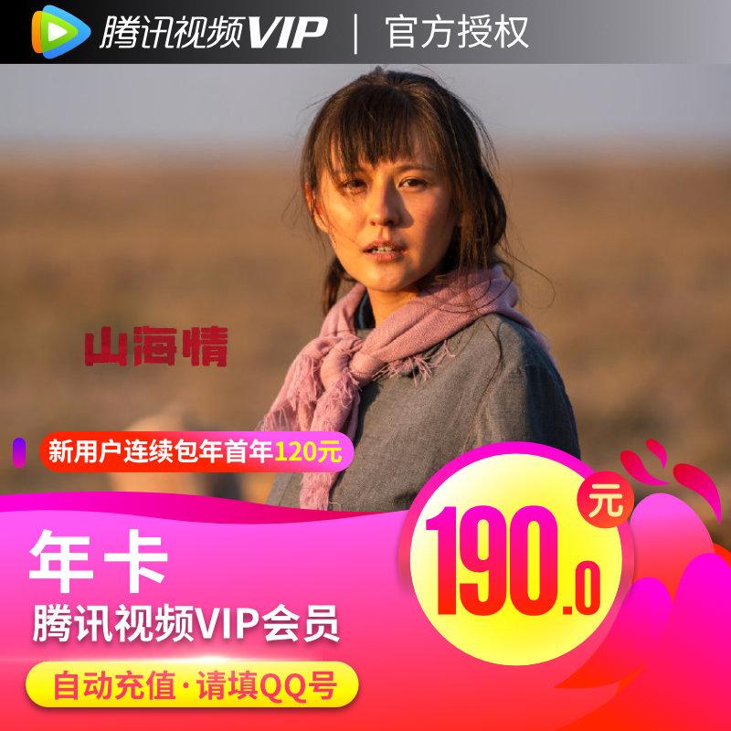 【6折118.8】腾讯视频vip会员一年卡