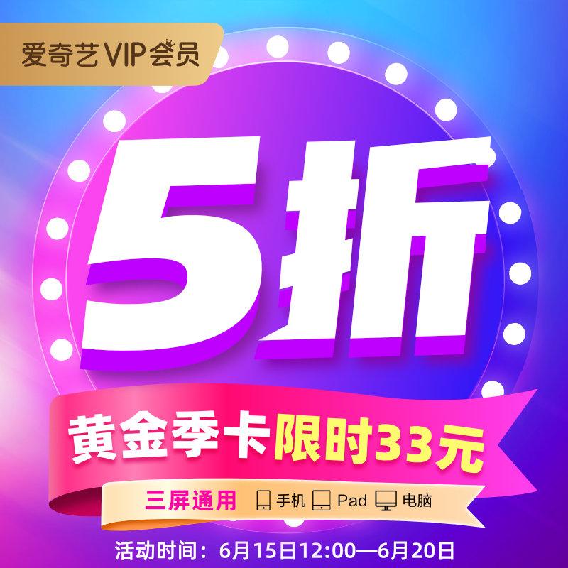 【限时5折抢购】爱奇艺vip黄金会员3个月季卡爱奇艺视频会员充值