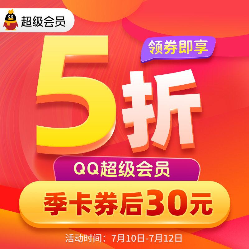 【領券5折】騰訊QQ超級會員3個月三個月季卡QQSVIP3個月 自動充值