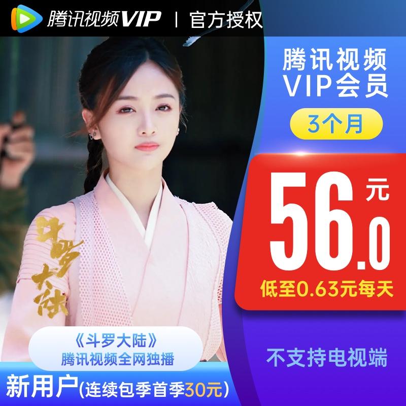【券后5折29元】腾讯视频vip会员q