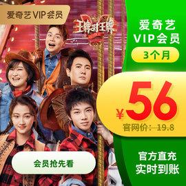 爱奇艺VIP黄金会员季卡3个月爱奇艺视频会员奇艺图片