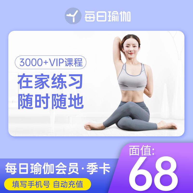 【领券5折】每日瑜伽3个月会员季卡