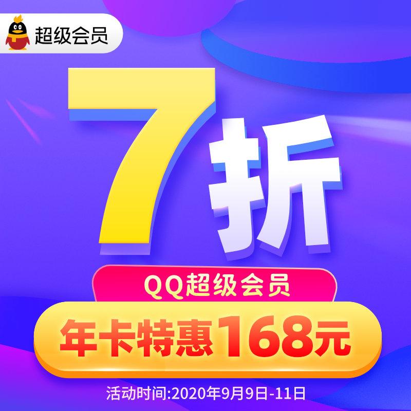【7折】腾讯QQ超级会员12个月1年年费QQSVIP一年包年卡 自动充值