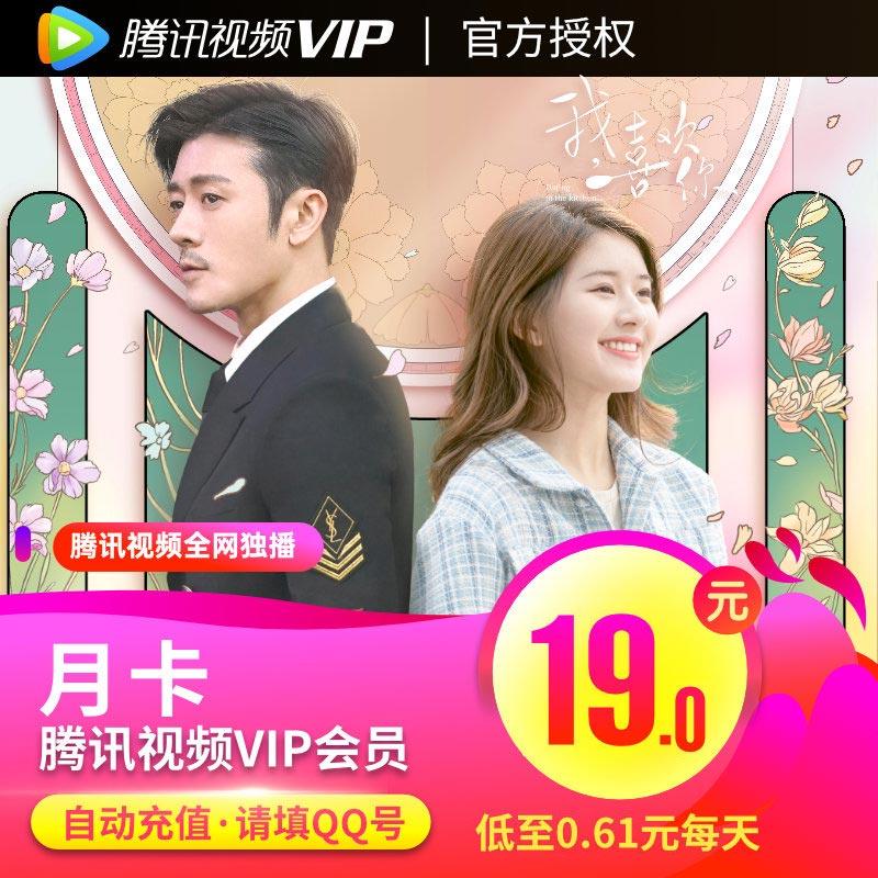 腾讯视频VIP会员月卡腾讯影视vip卡腾讯视屏会员1个月 填写QQ号