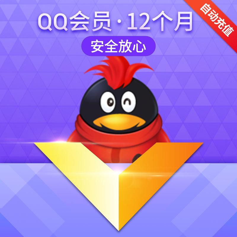 腾讯QQ会员年卡QQ会员十二个月QQ会员12个月 自动充值