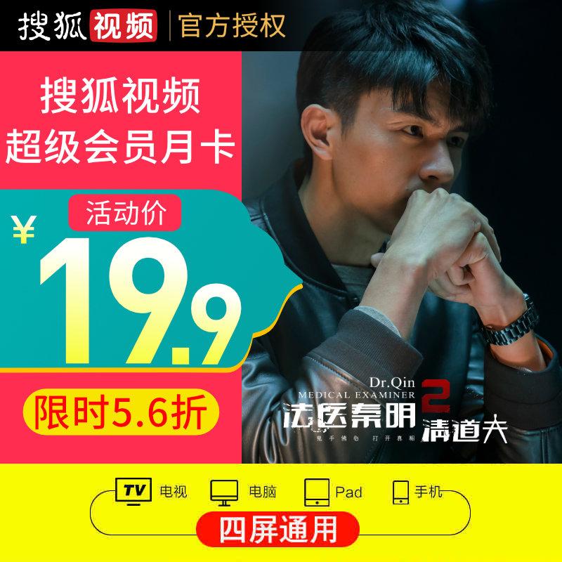 【限时19.9】搜狐视频VIP会员云视听悦厅TV超级会员1个月法医秦明