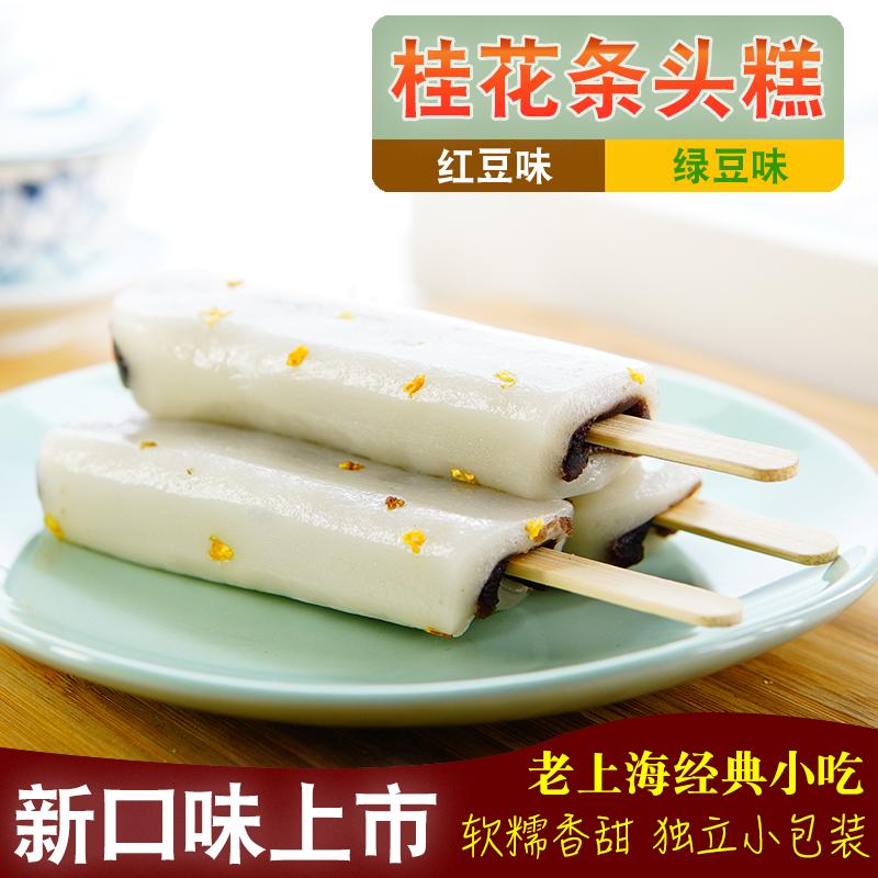 上海特产桂花条头糕50g*8个苏式红豆味传统中式点心麻薯糯米糕点