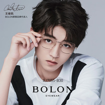 Bolon Tyrannosaurus New Korean version of the red trend myopia glasses frame men and women Wang Junkai the same BJ7055