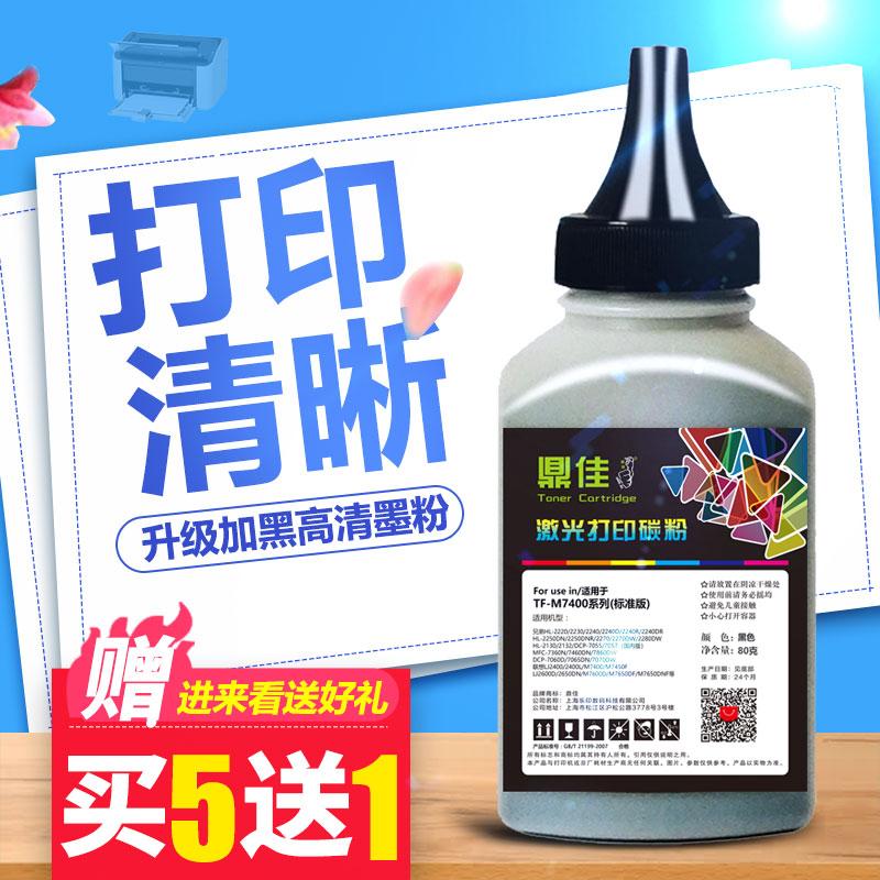 鼎佳碳粉适用 2130 2240 MFC-7360 7470D DCP-7055 7060D墨粉