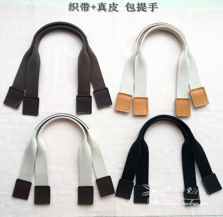 真皮包带提把diy手工包配件方头织带款耐用结实手拎手挽带BD009