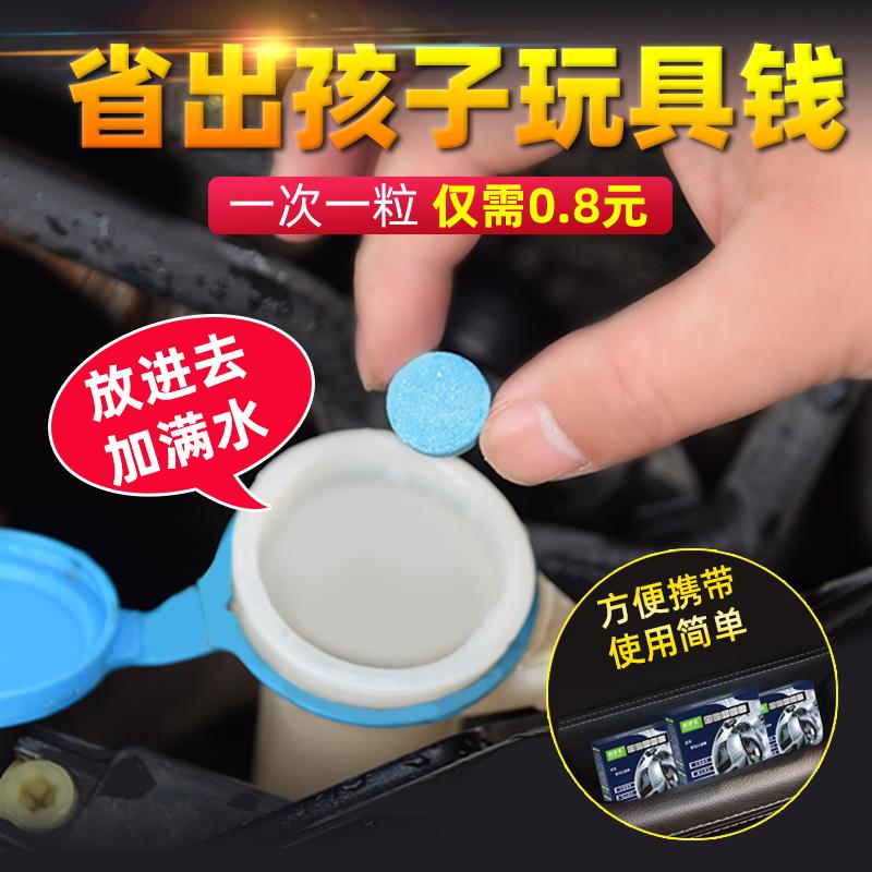 拍手乐汽车玻璃水固体泡腾片四季车用浓缩雨刮水强力去污雨刷精