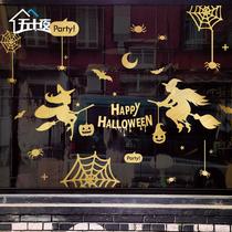 万圣节墙贴商场店铺橱窗玻璃幼儿园布置贴画自粘南瓜灯装饰品贴纸