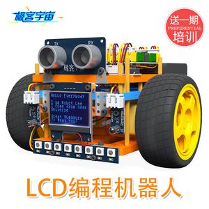 领10元券购买儿童创客教育lcd可编程机器人