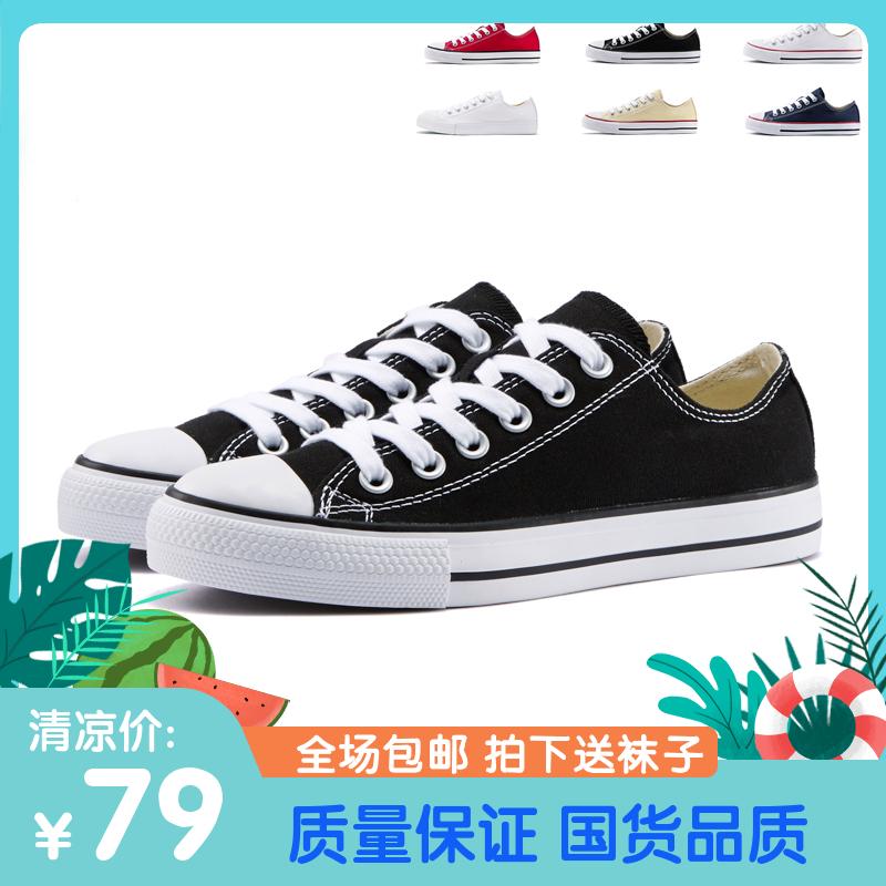 凡客诚品新款帆布鞋经典基本款低帮帆布女鞋纯色黑色情侣学生板鞋