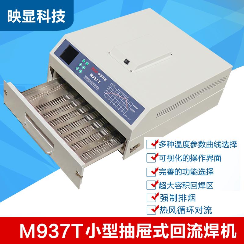 Отражать заметный возвращение струиться сварной шов M962/-AM962C/D с подряд дым M937T горячий воздух тип цифровой компилировать путешествие стиль возвращение струиться сварной шов машинально
