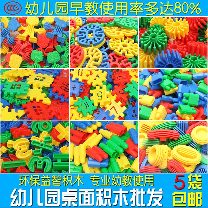 Kindergarten desktop building block plastic puzzle puzzle puzzle bullet snowflake 3-7 childrens large particle assembly