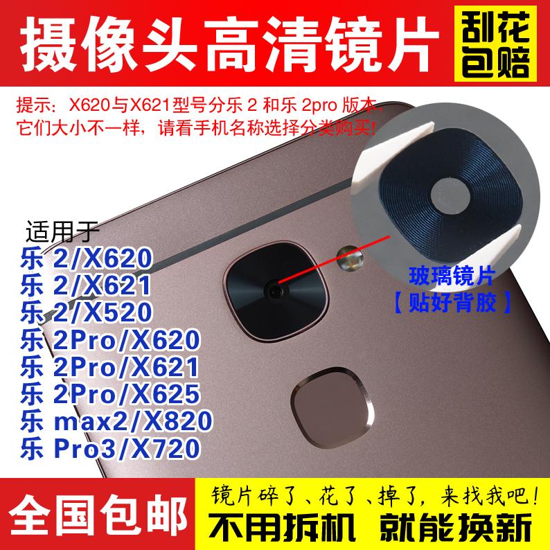 乐视2 Pro3 Max2 S3后摄像头玻璃镜面 X620 X720 X820镜片照相盖