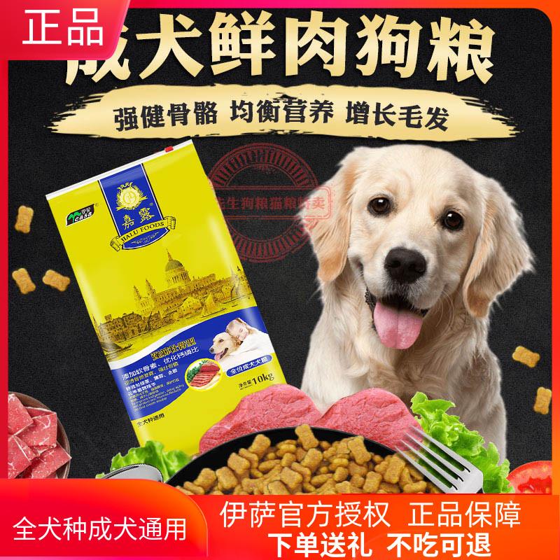 Jialu dog food 10kg general adult dog 20jin Teddy golden hair husky Labrador