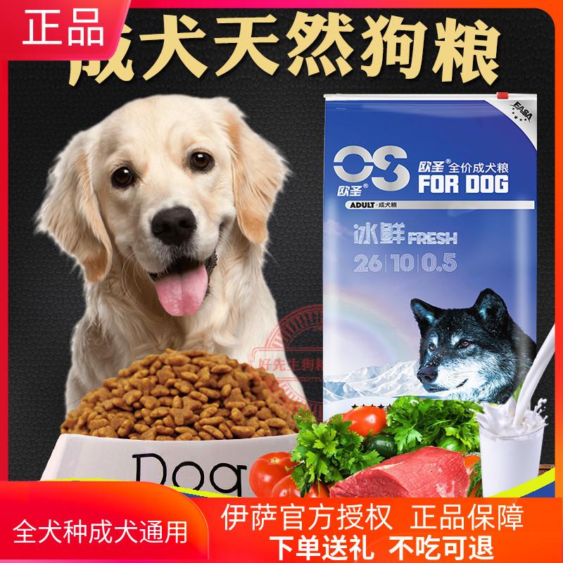 European Saint dog food 10kg general-purpose adult dog golden fur fadoudemu Teddy small Large Dog Labrador 20kg package