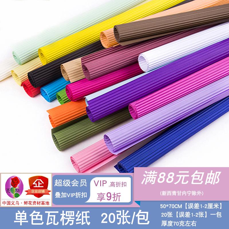 20 чжан шань цвет гофрированный бумага / цветы пакет бумага материал / букет пакет наклейка / детский сад ручной работы сложить бумага