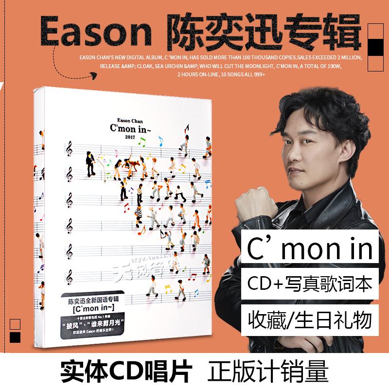 正版唱片 Eason 陈奕迅专辑 c mon in 歌词画册+CD音乐 生日礼物