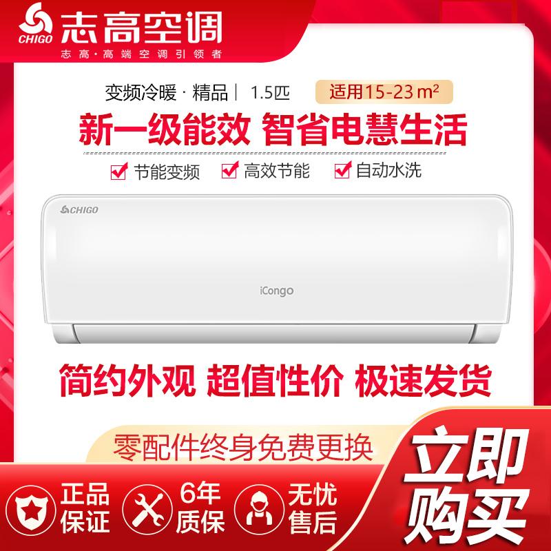 志高35gw / bbpk2新一级能效空调