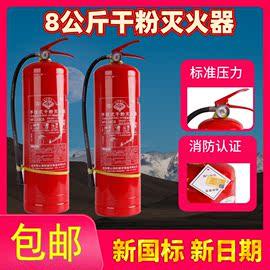 新国标销售2020新国标8KG干粉灭火器 8kg干粉商铺家用8公斤灭火器