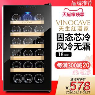 包邮 18AJPm电子恒温红酒柜 Vinocave 维诺卡夫 葡萄酒柜小冰吧