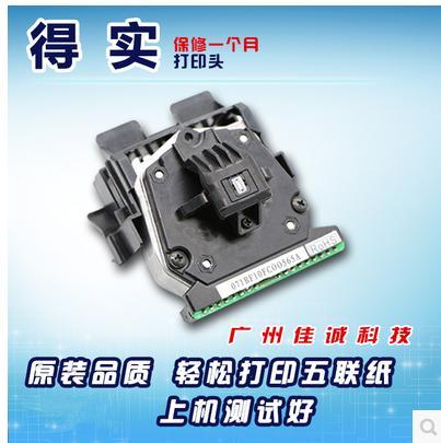 航天信息 Aisino SK820II TY820II TY820 SK820 TY1800 打印头