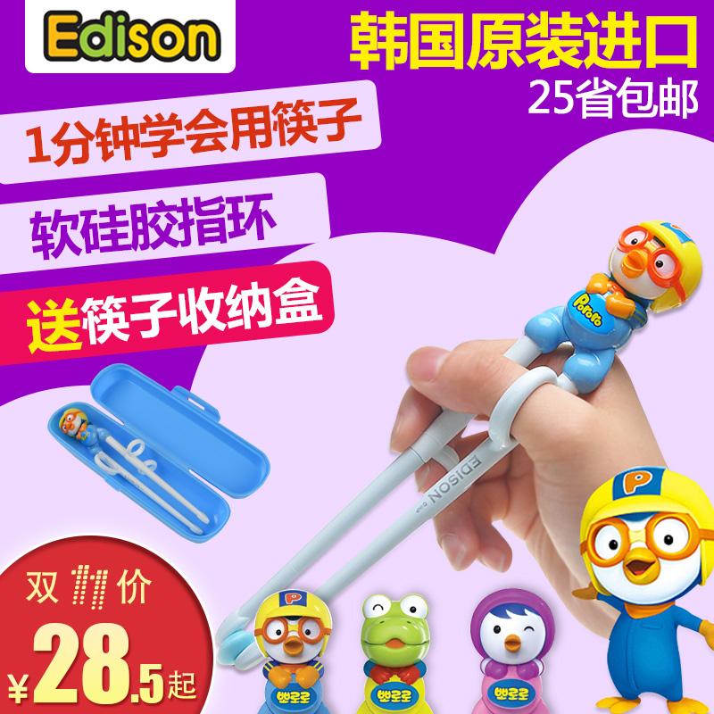 Корея эдди сырье pororo ребенок палочки для еды обучение палочки для еды ребенок посуда нержавеющей стали ребенок обучение палочки практика палочки для еды