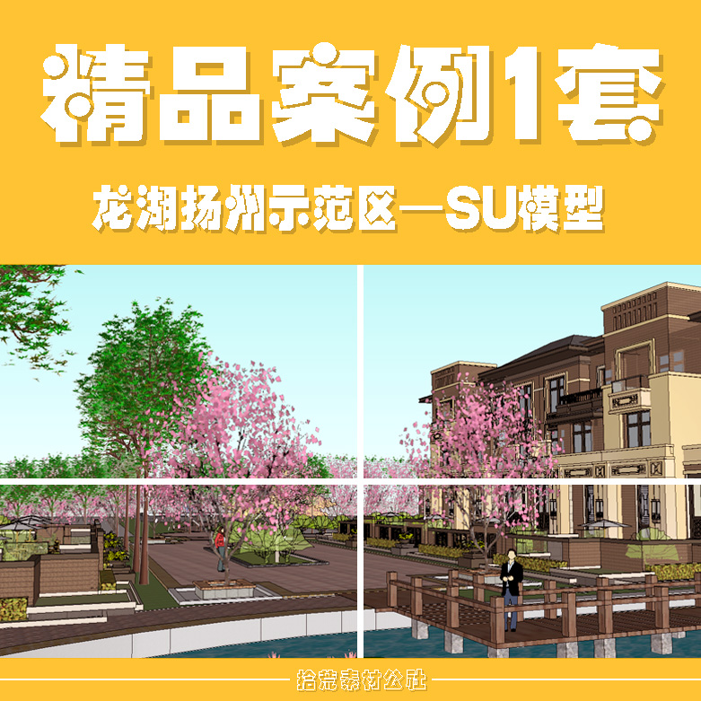 Yangzhou Longhu New Asia Exhibition demonstration area club Real Estate Sales Department model courtyard landscape design SU model