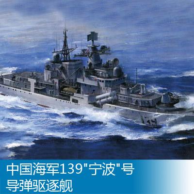 小号手 1:350 中国139舰宁波号驱逐舰 (现代级) 04542 拼装模型