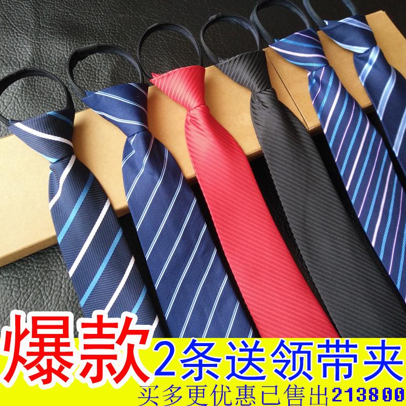 8CM韩版正装商务懒人拉链男领带学生保安上班新郎结婚易拉得领带