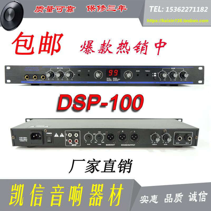 效果器/DSP-100效果器/DSP-99/专业混响器/数码效果器