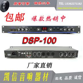 Усилители, предусилители,  Эффект устройство /DSP-100 эффект устройство /DSP-99/ специальность смешивать кольцо устройство / цифровой эффект устройство, цена 1746 руб