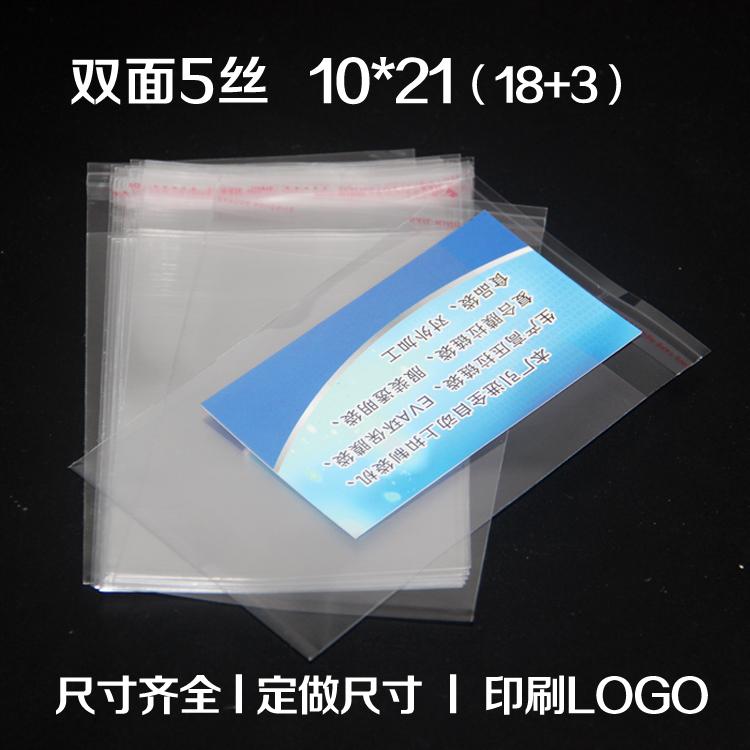 特价OPP袋不干胶自粘袋塑料红包袋食品透明包装袋5丝10*21cm100个