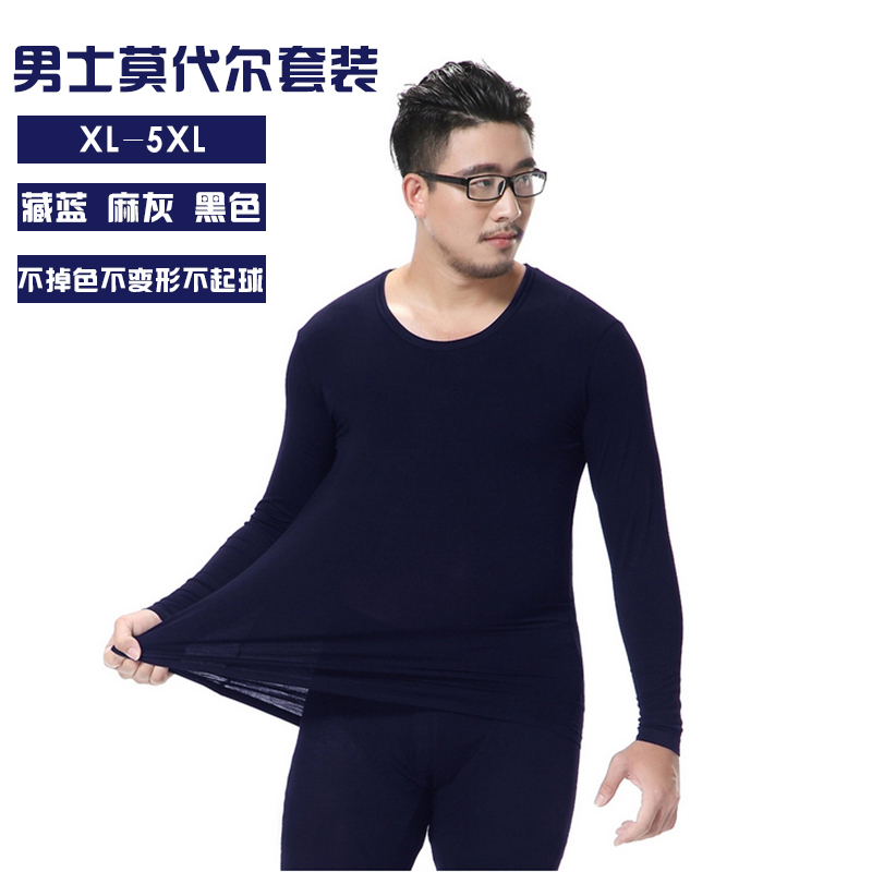 Package mail mens slim fitting bamboo fiber autumn clothes and trousers plus fat and enlarged modal set thin basic underwear