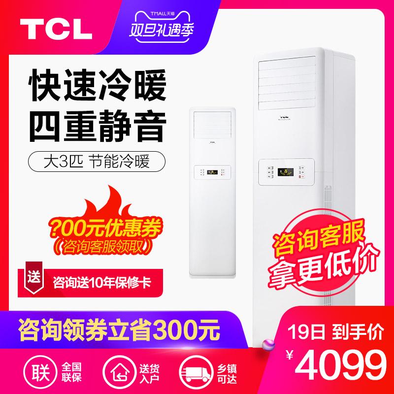 TCL KFRd-72LW/FS11(3)大3匹客厅立柜式 节能冷暖 3p家用空调柜机