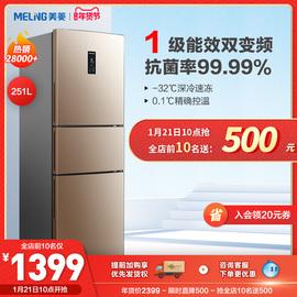 MeiLing/美菱251L家用一级节能变频风冷无霜智能三门厨房小型冰箱