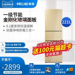 MeiLing/美菱 BCD-221WP3B 三门变频风冷无霜家用节能一级电冰箱
