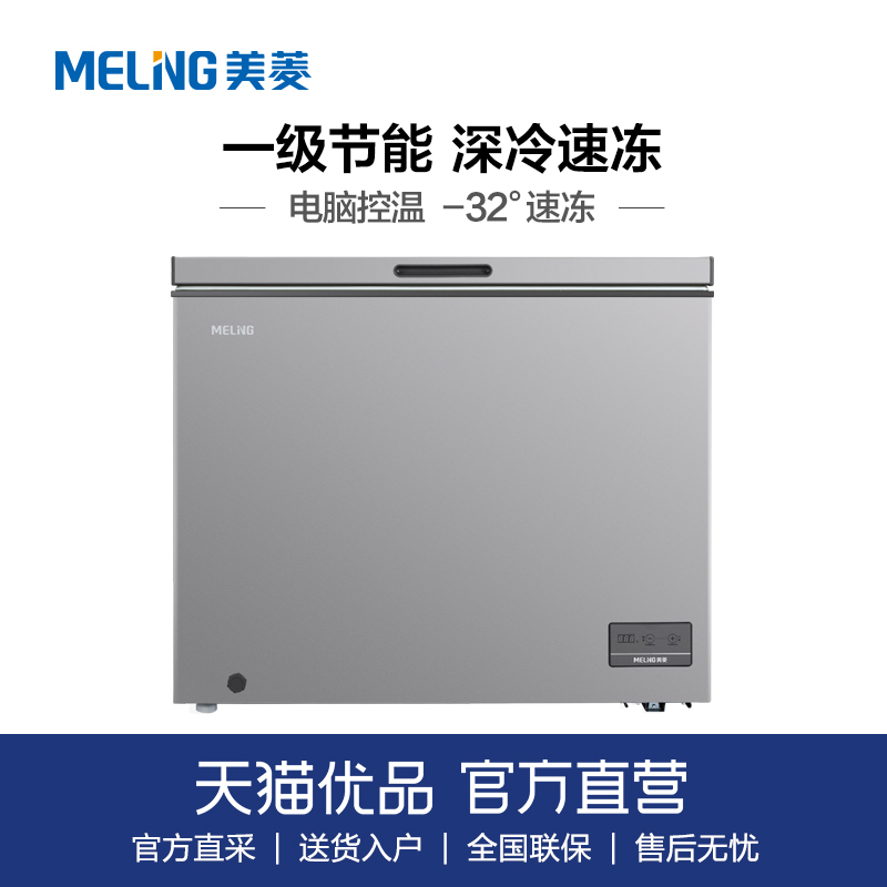 家用小型冷柜冷藏冷冻家用商用单温柜207DTEBDBC美菱MeiLing