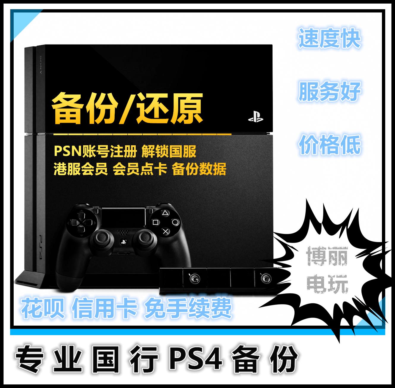 注册+备份 国行PS4 注册 港服日美服欧服 PSN账号 解锁国服数据