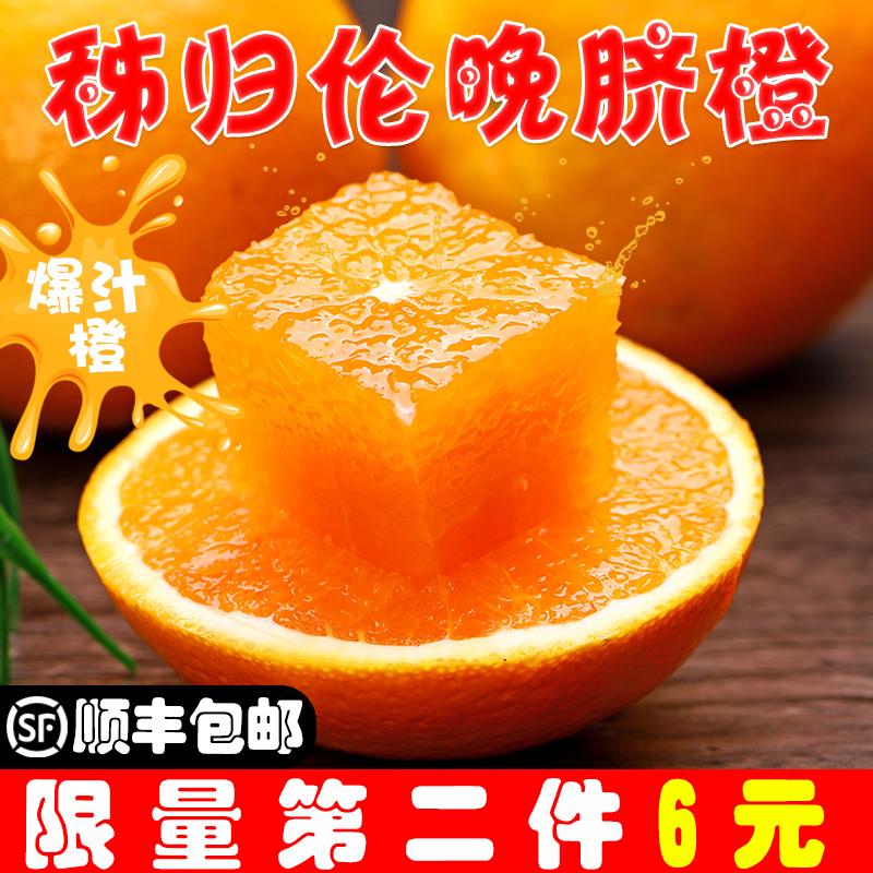秭归伦晚脐橙 橙子新鲜应季水果鲜橙当季甜橙薄皮春橙手剥橙