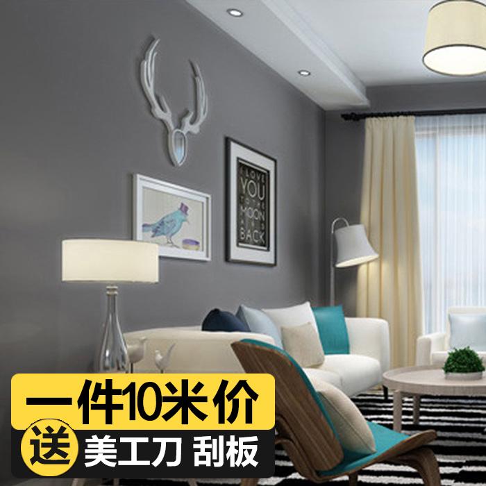 ins现代简约防水墙纸纯色深灰色温馨卧室墙面壁纸寝室大学生宿舍