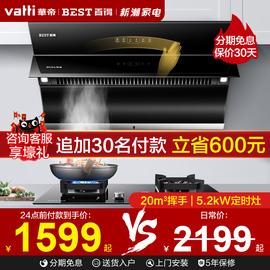 华帝百得E303C2厨房家用侧吸烟机灶具抽油烟机燃气灶套装套餐组合
